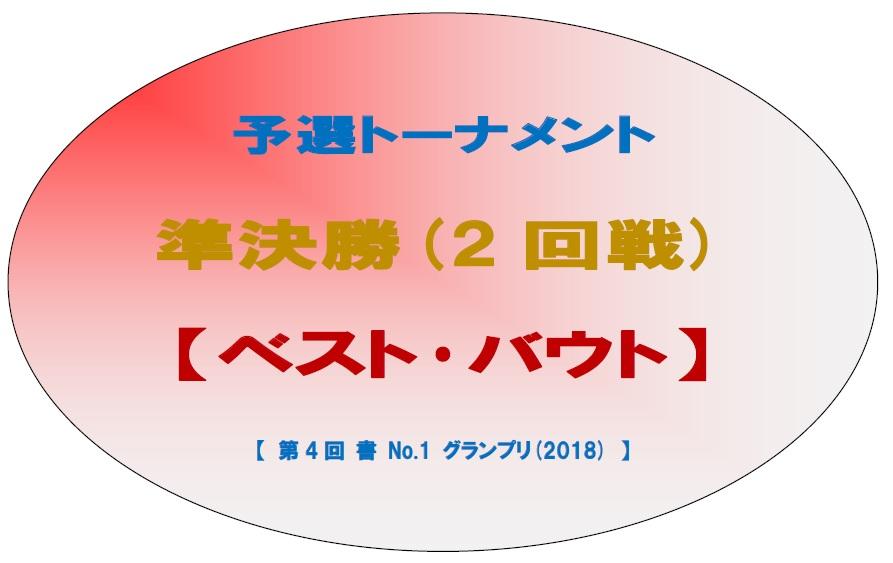 ベストバウト-2018-06-12-15-35