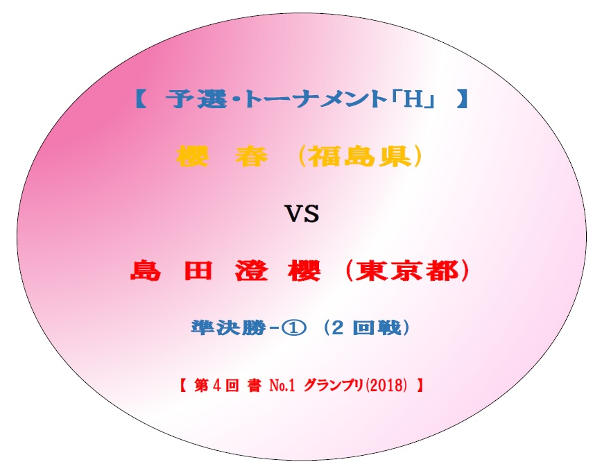 予選-準決勝-H-対戦名ボード-2018-06-12-15-22