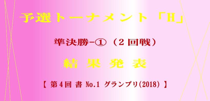 予選-H-1-準決勝-結果発表ボード-2018-06-12-19-32