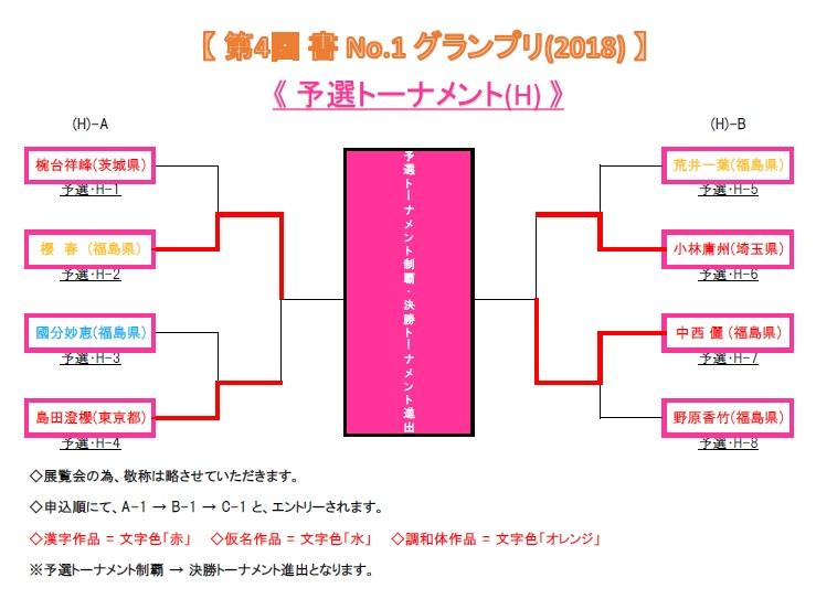 グランプリ予選トーナメント表-H-2-2018-06-13-04-30