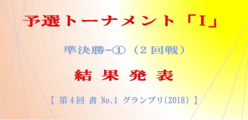 予選-I-準決勝-結果発表ボード-2018-06-13-06-01