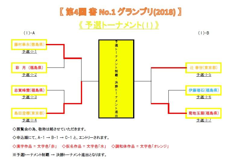 グランプリ予選-I-トーナメント表-2018-06-13-06-20
