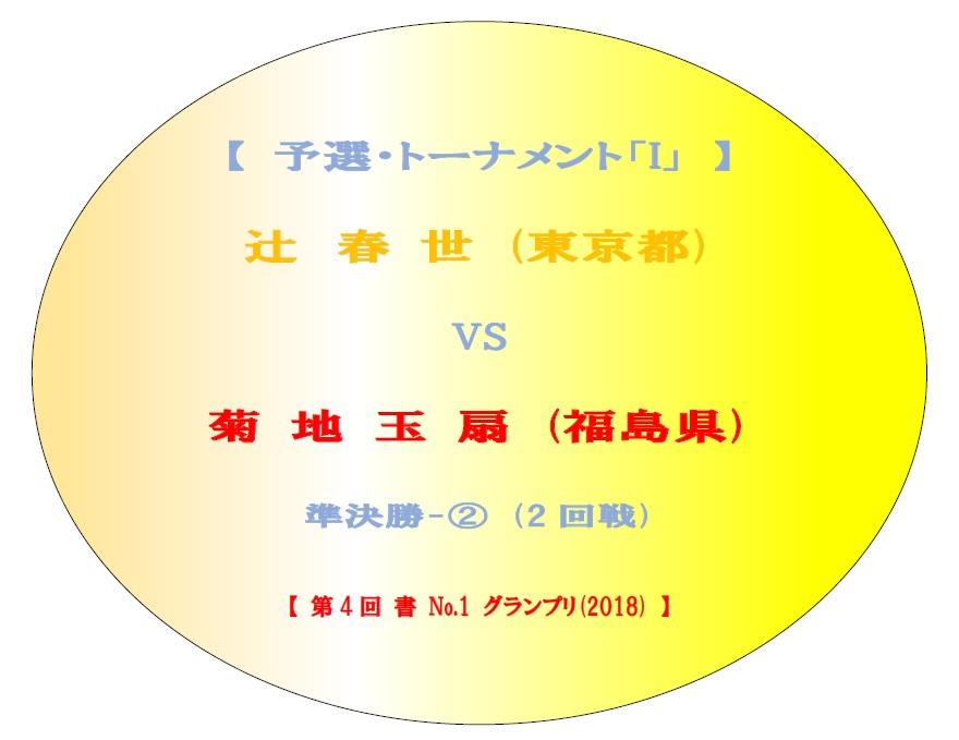 予選-I-2-対戦名ボード