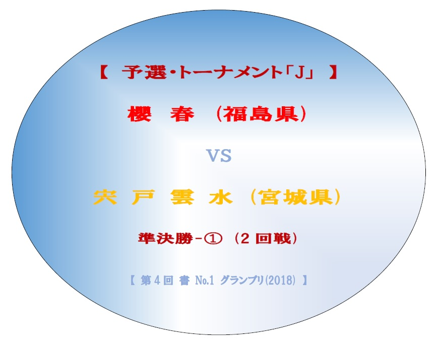 予選-準決勝-J-対戦名ボード-2018-06-13-20-41