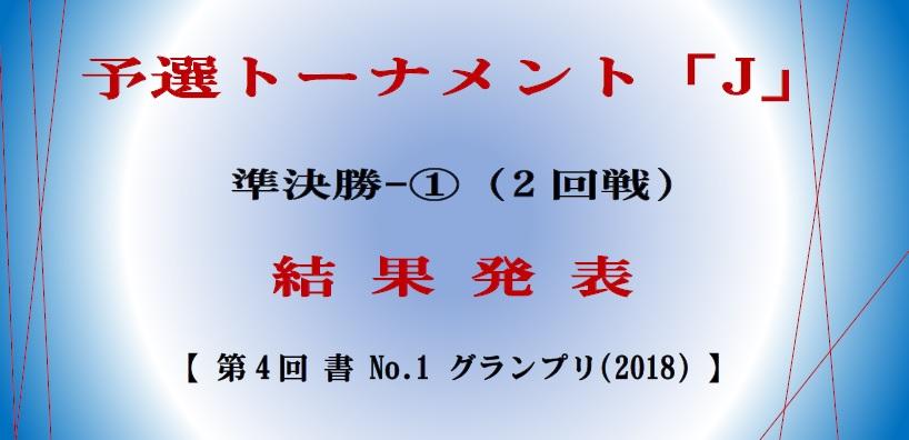 予選-J-1-準決勝-結果発表ボード-2018-06-14-08-43