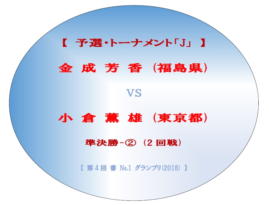 予選-準決勝-J-2-対戦名ボード-2018-06-14-10-50