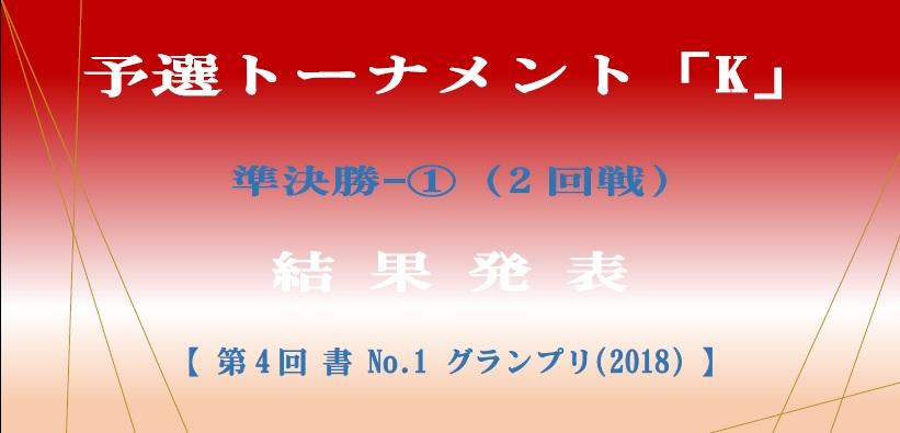予選-K-1-準決勝-結果発表ボード-2018-06-14-16-06
