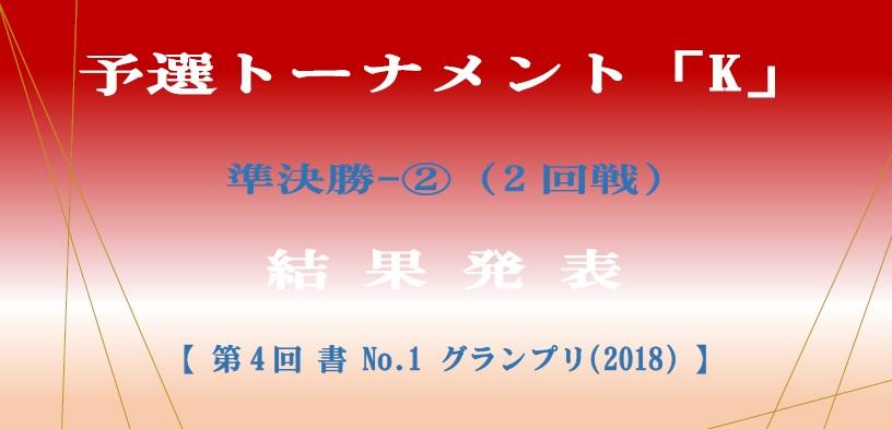予選-K-2-準決勝-結果発表ボード-2018-06-14-19-02