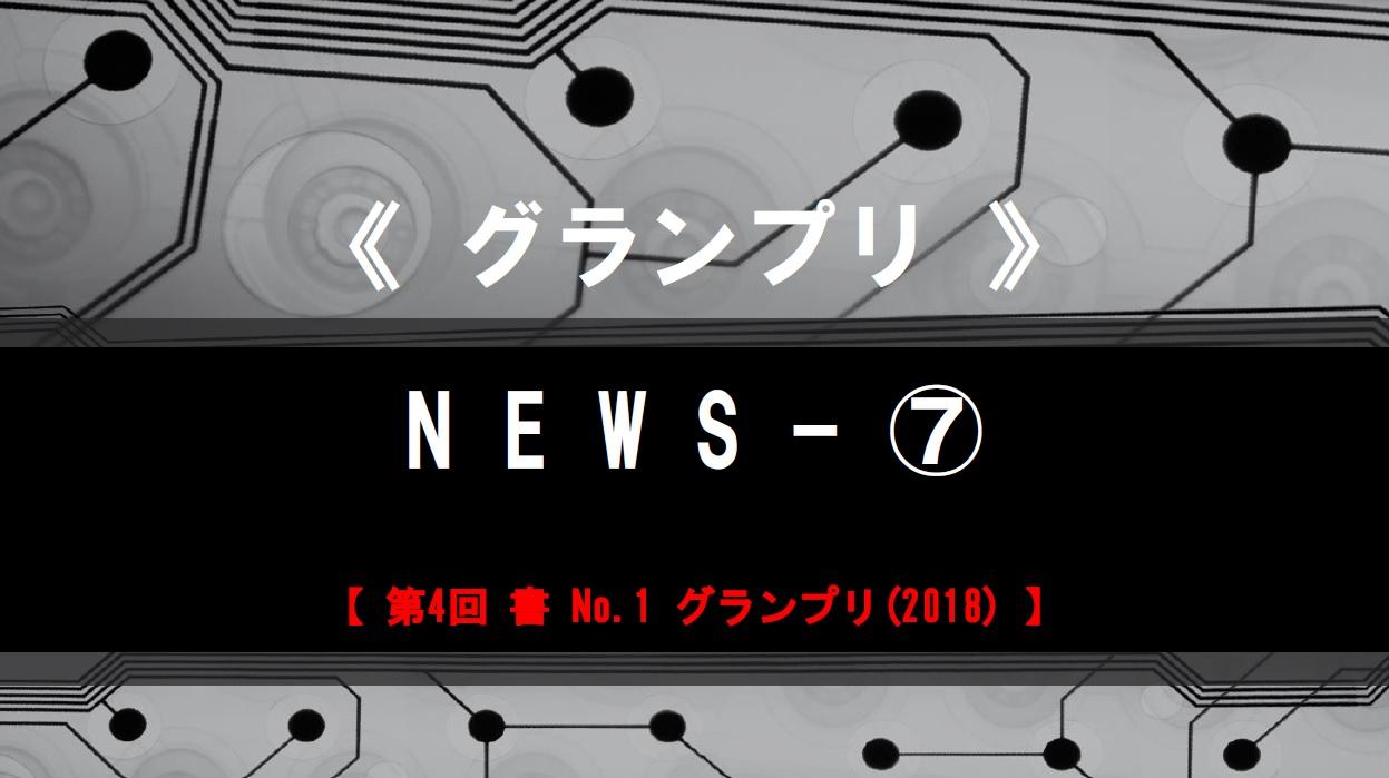 グランプリ-NEWS-7-ボード-2018-06-14-19-24