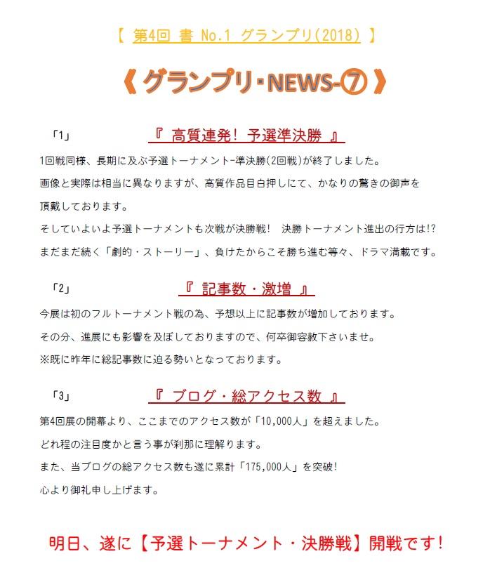 グランプリ・NEWS-7-2018-06-14-19-39