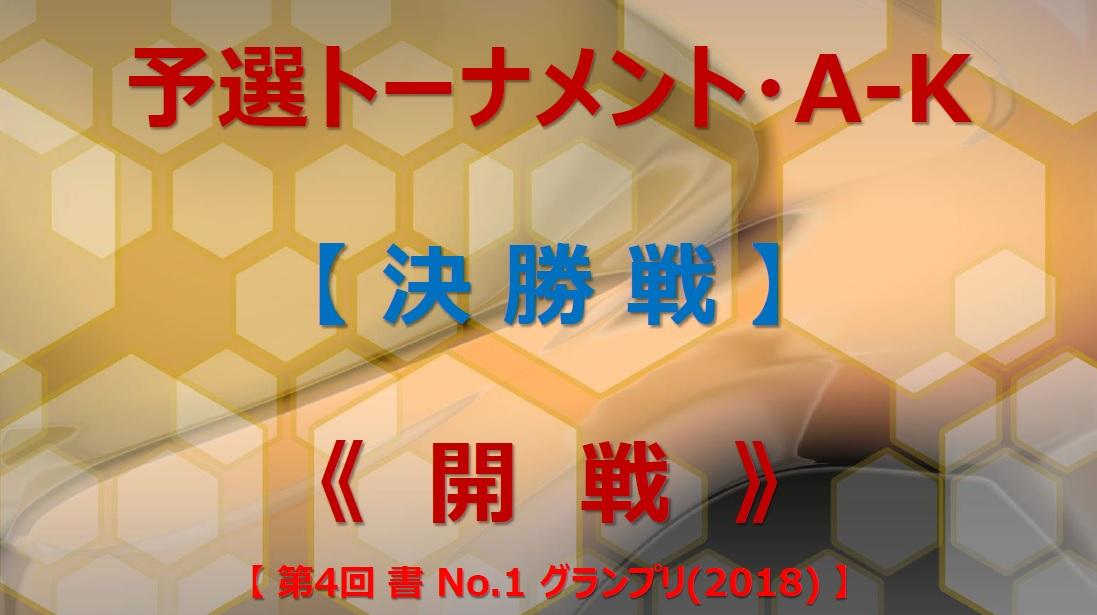 予選トーナメント決勝戦・開戦ボード-2018-06-14-20-08