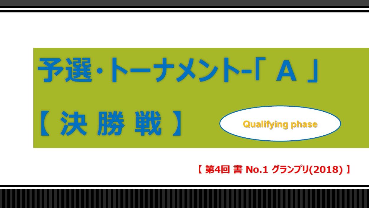 予選-A-決勝戦-開戦ボード-2018-06-15-11-51