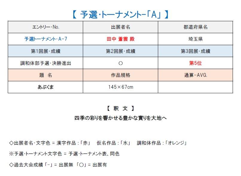 グランプリ-A-2-個表-2018-06-15-15-53
