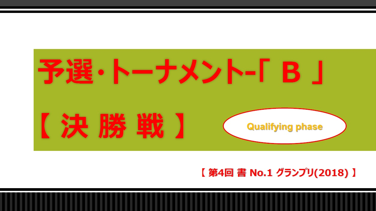 予選-B-決勝戦-開戦ボード-2018-06-15-18-35