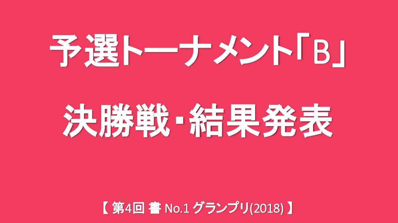 予選トーナメント-B-決勝戦 結果発表ボード-2018-06-16-06-59