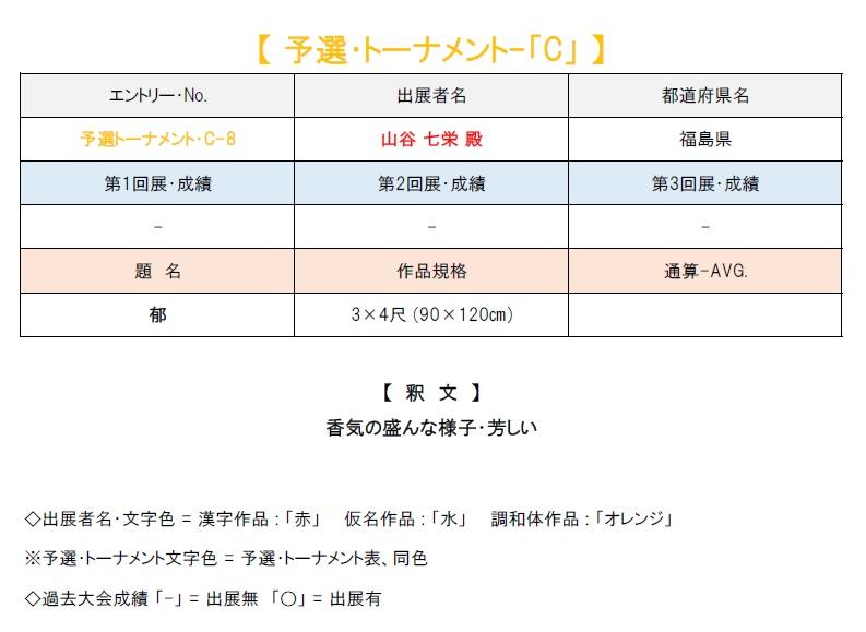 グランプリ-C-2-個表-2018-06-16-09-54
