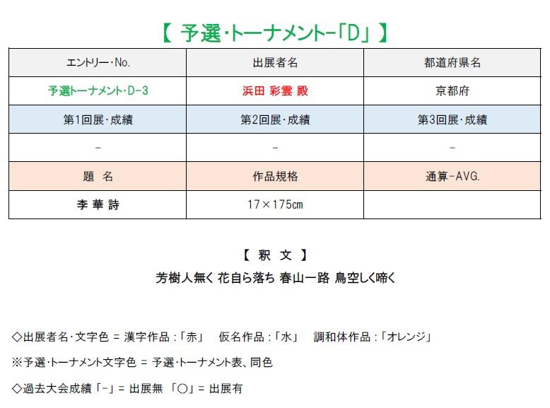 グランプリ-D-1-個表-2018-06-16-12-34