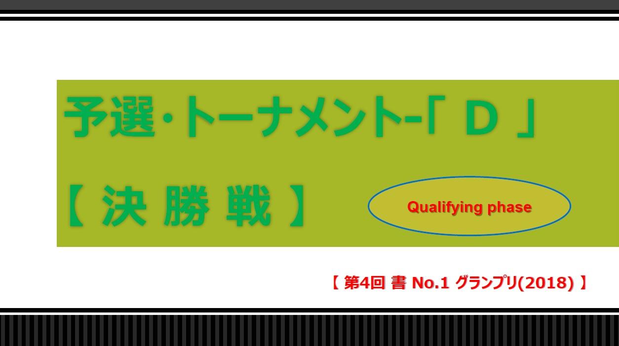 予選-D-決勝戦-開戦ボード-2018-06-16-12-27