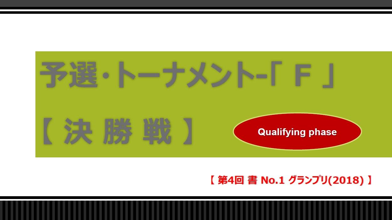 予選-F-決勝戦-開戦ボード-2018-06-17-06-34