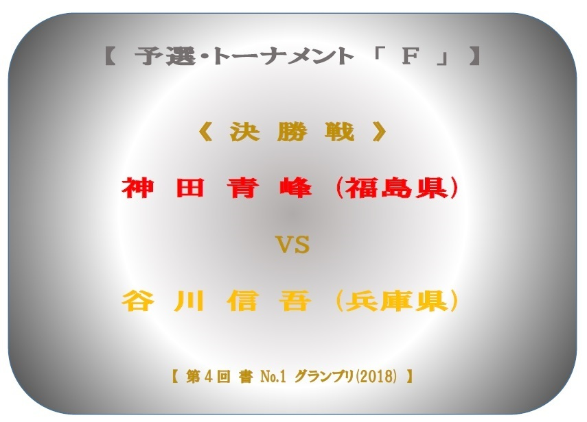 予選-決勝-F-対戦名ボード-2018-06-17-06-38