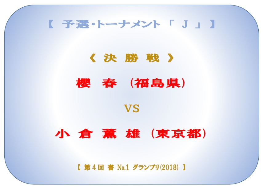 予選-決勝-J-対戦名ボード-2018-06-18-13-58