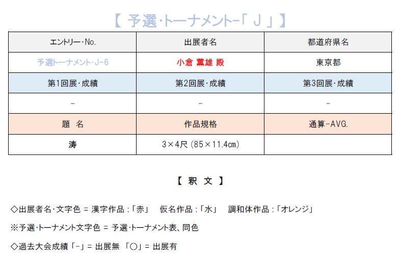 グランプリ-J-2-個表-2018-06-18-14-48