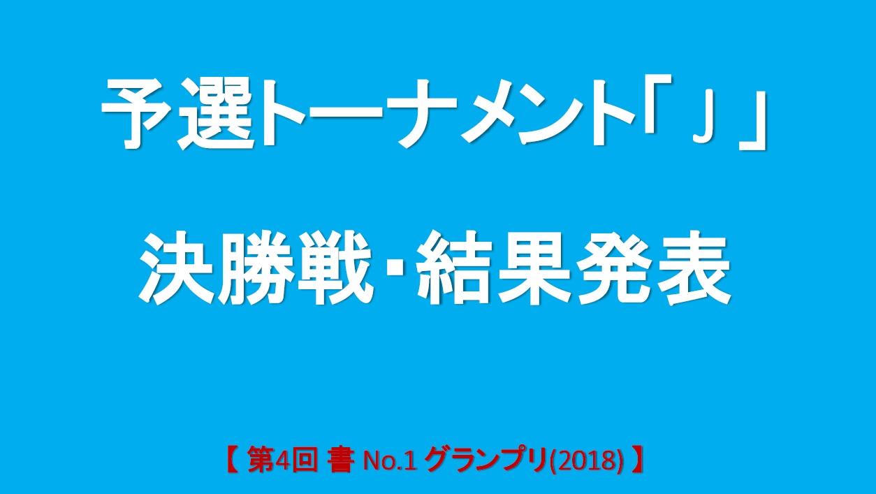 予選-J-決勝戦-結果発表ボード-2018-06-18-15-50