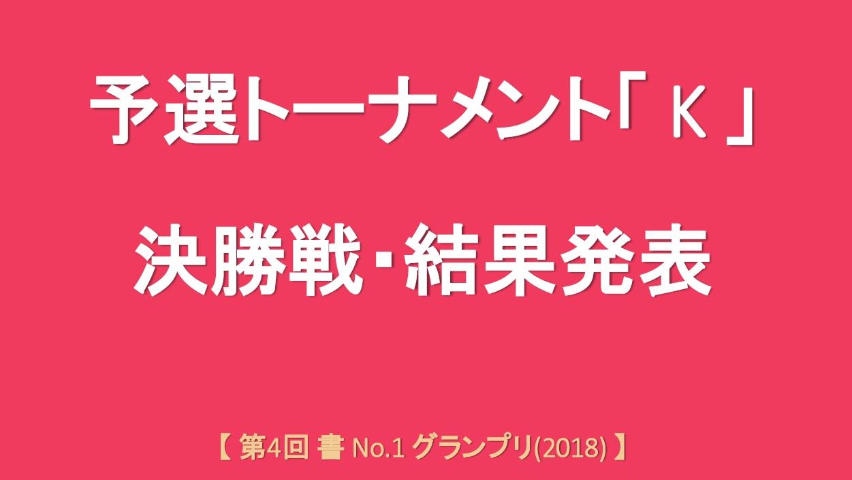 予選-K-決勝戦-結果発表ボード-2018-06-18-19-29