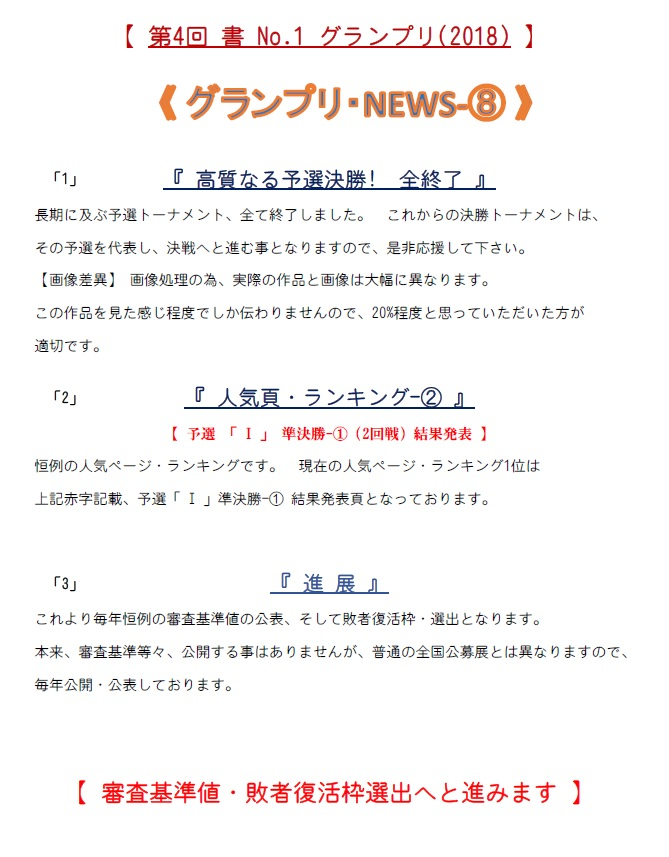 グランプリ・NEWS-8-2018-06-19-07-55