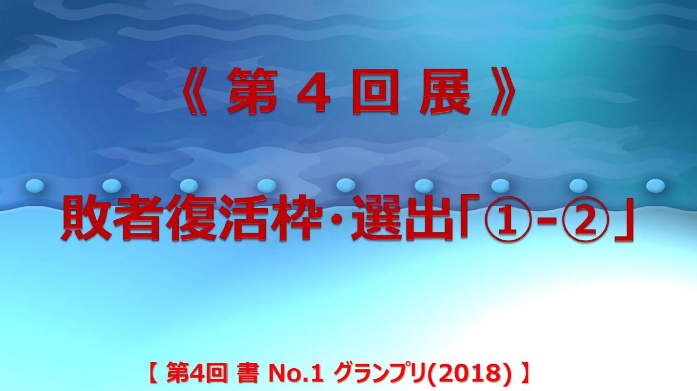 第4回展・敗者復活枠1-2-2018-06-19-14-07