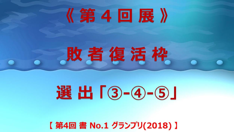 第4回展・敗者復活枠3-4-5-2018-06-19-14-09