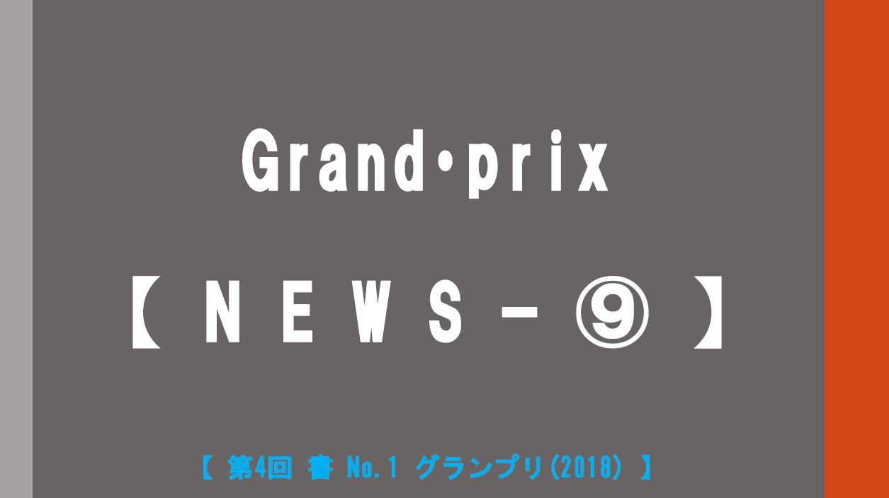 グランプリ-NEWS-ボード-2018-06-20-07-42