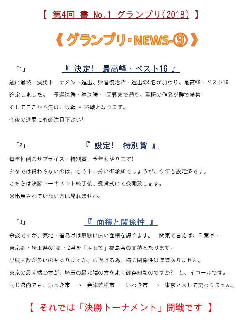 グランプリ・NEWS-9-2018-06-20-08-01