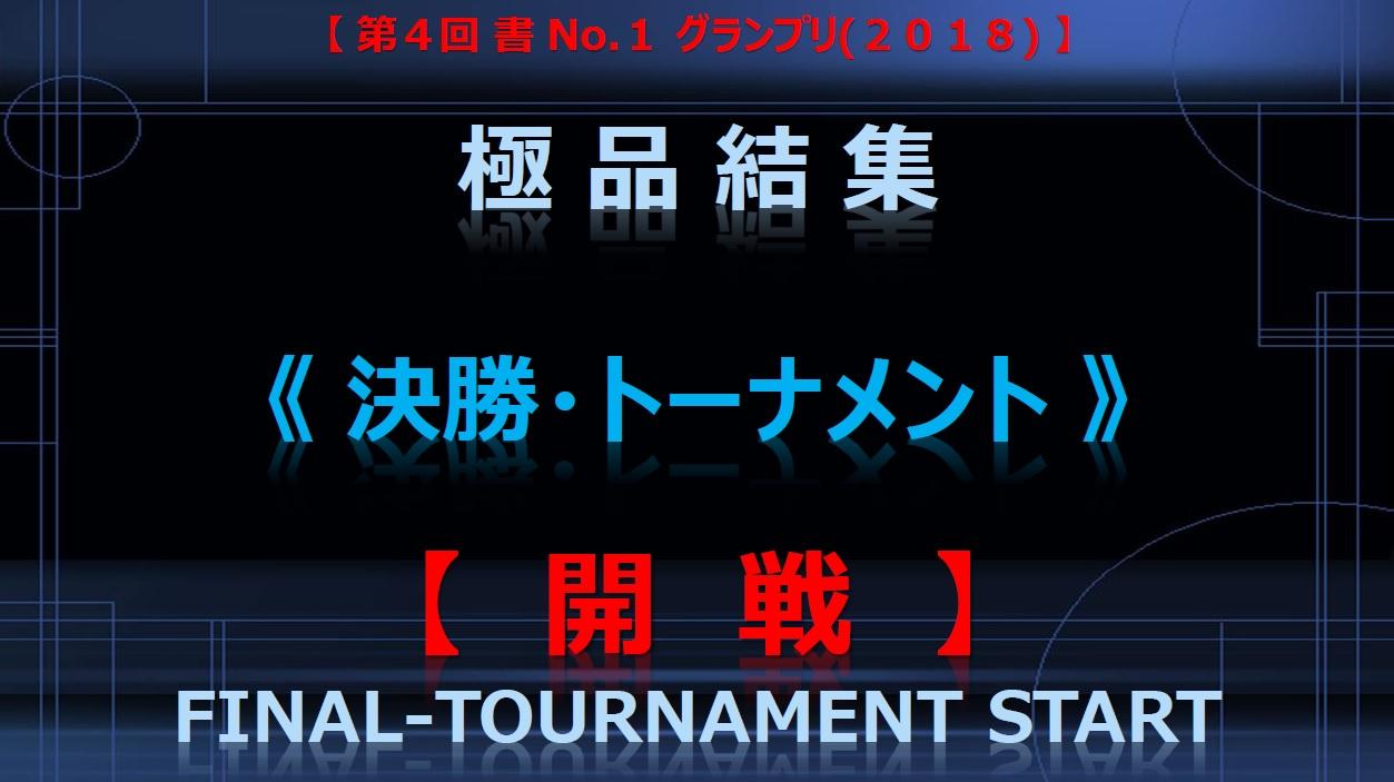 決勝トーナメント・開戦-2018-06-20-08-21
