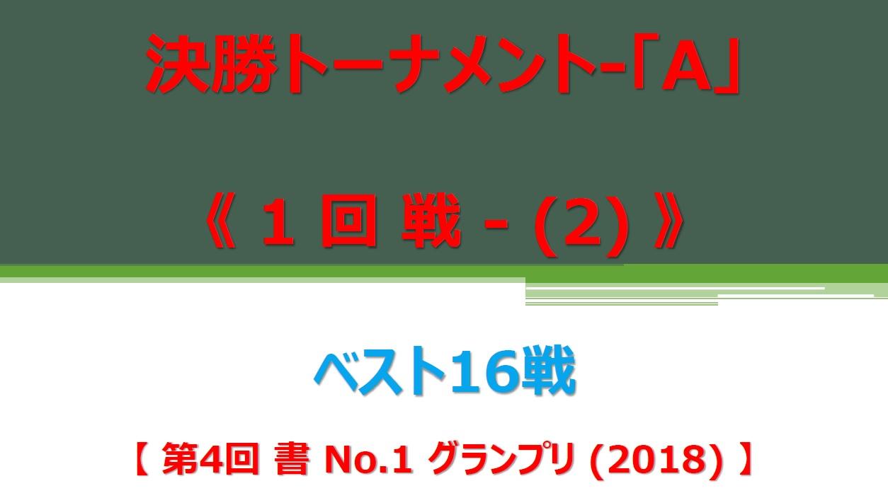 決勝トーナメント-A-1回戦・ボード-2018-06-20-15-39