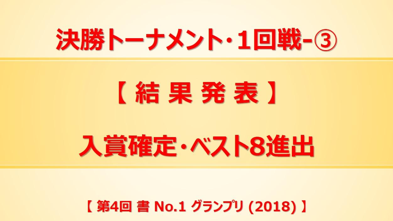 決勝トーナメント・1回戦-3-結果発表-2018-06-21-17-05