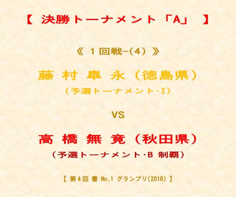 決戦-T-4-対戦名ボード-2018-06-21-18-31