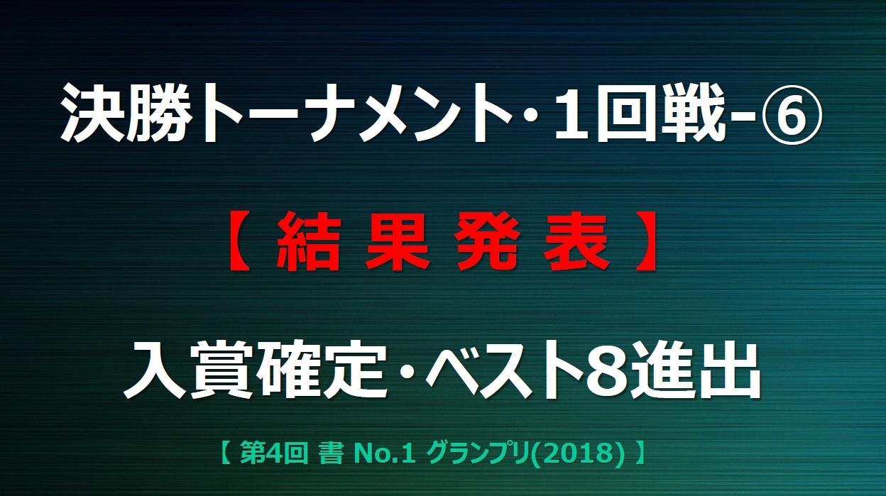 決勝トーナメント-B-1回戦-6-結果発表-2018-06-22-16-15
