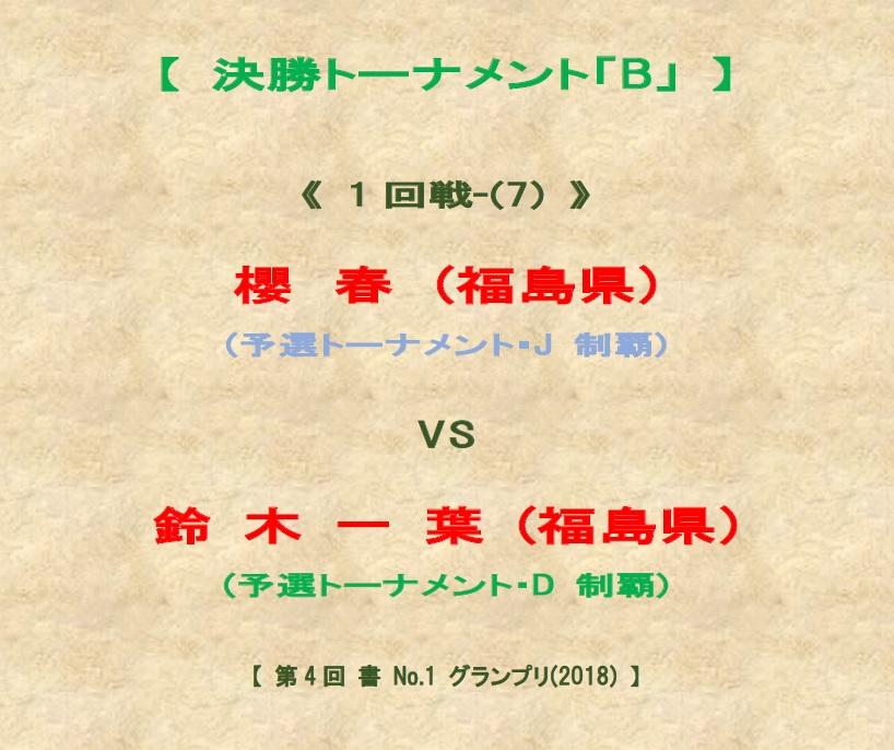 決勝-T-7-対戦名ボード-2018-06-22-17-45