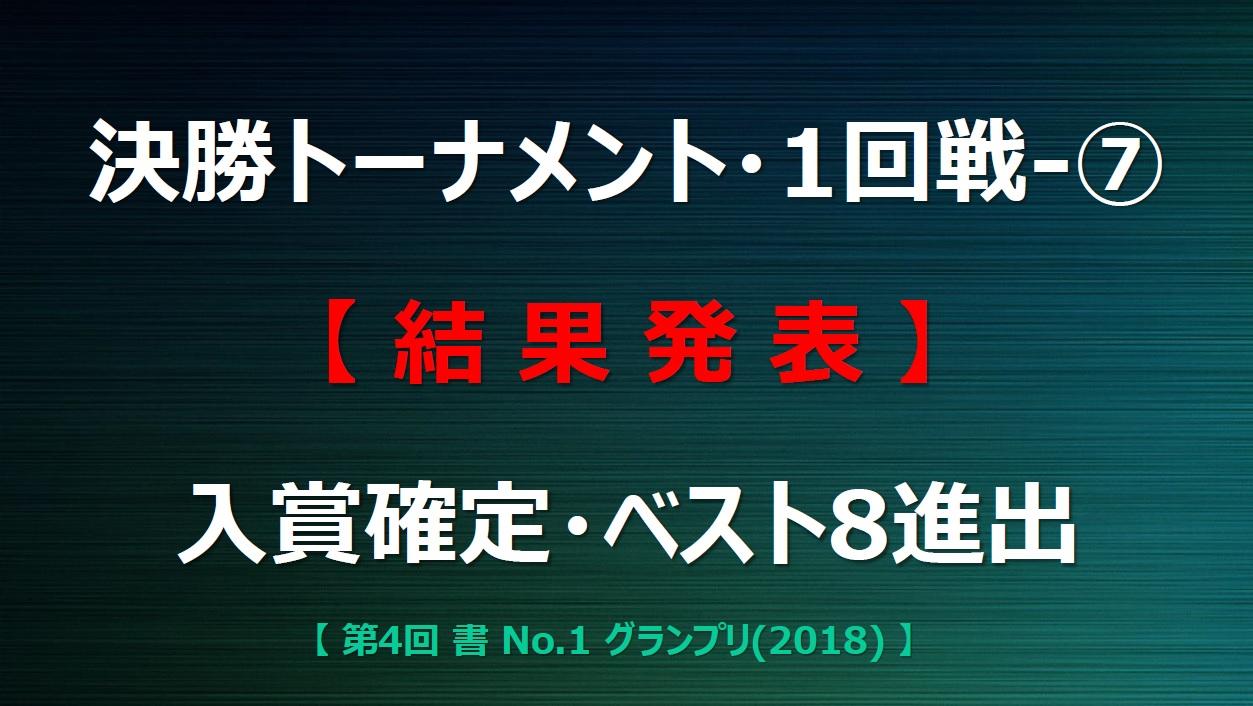 決勝トーナメント-B-1回戦-7-結果発表-2018-06-23-07-56