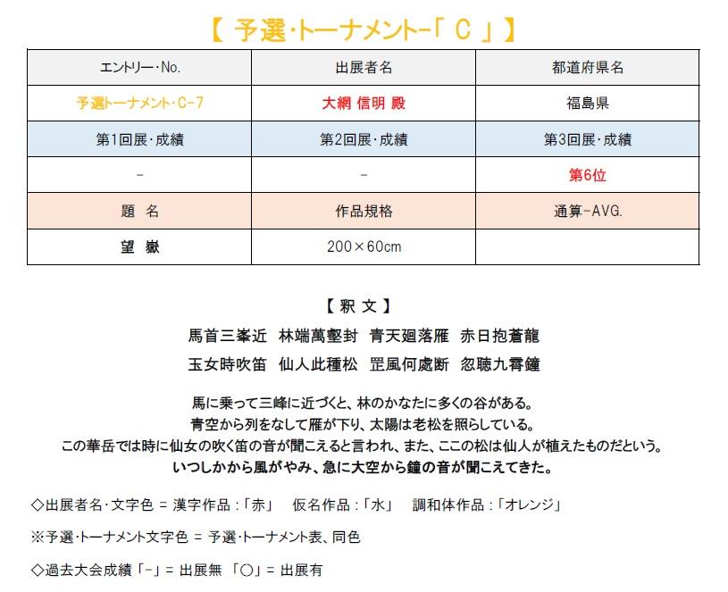 グランプリ-個表-C-7-2018-06-23-08-54