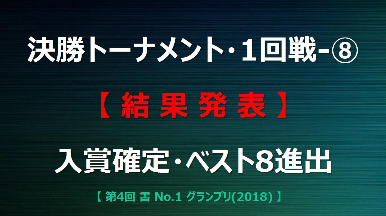 決勝トーナメント-B-1回戦-8-結果発表-2018-06-23-10-40