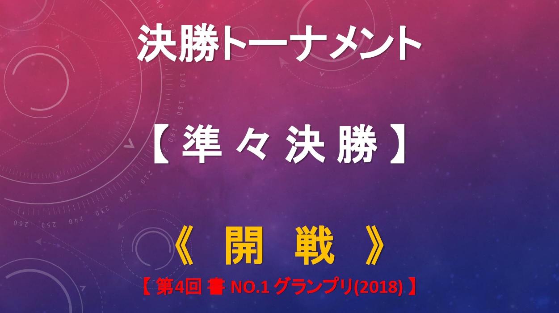 準々決勝-開戦-ボード-2018-06-23-15-14