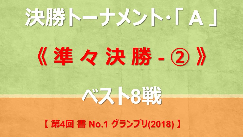 決勝トーナメント-A-準々決勝-2-ボード-2018-06-23-19-13