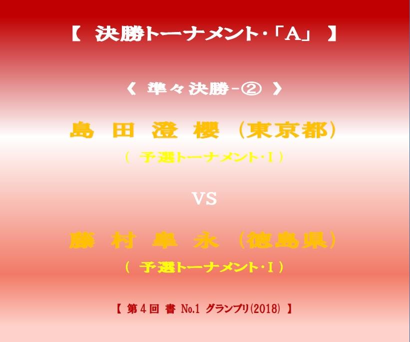 決勝-T-対戦名ボード-A-2-2018-06-23-19-31