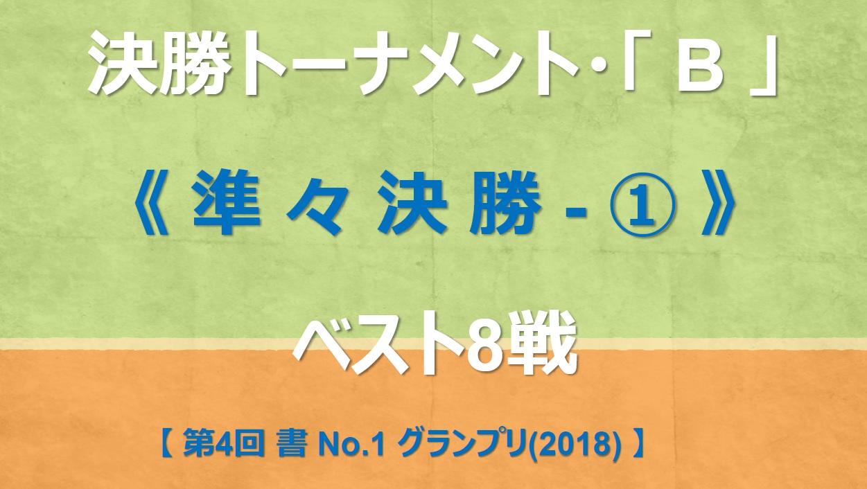 決勝トーナメント-B-準々決勝-1-ボード-2018-06-24-07-58