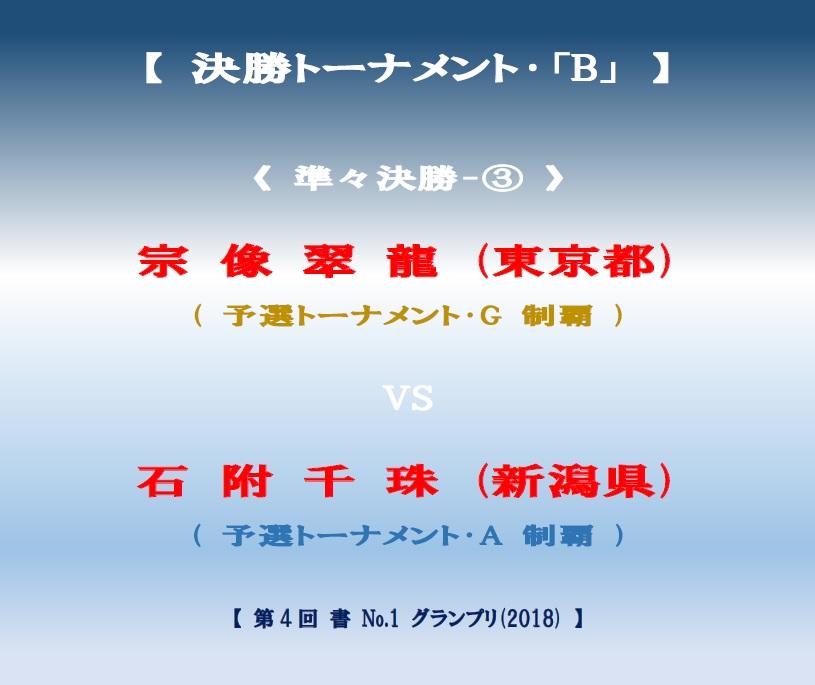 決勝-T-対戦名ボード-2018-06-24-08-05