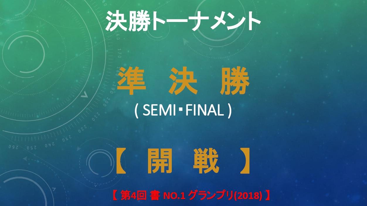 決勝トーナメント-「A」-準決勝ボード-2018-06-24-18-01
