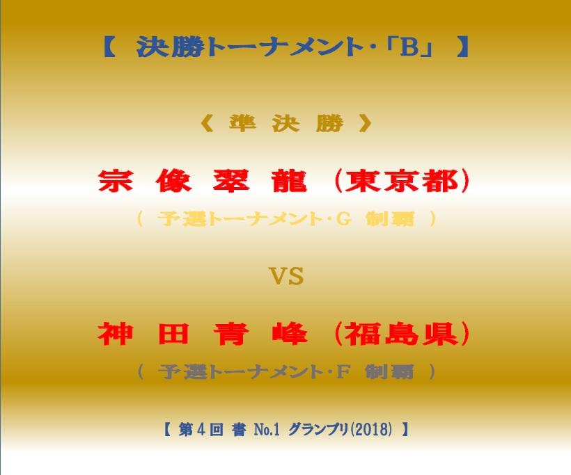 決勝-T-対戦名ボード-2018-06-25-06-04
