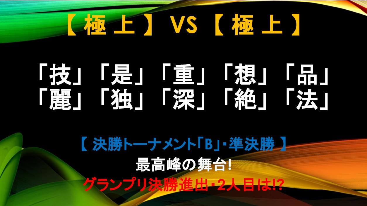 準決勝-結-ボード-2018-06-25-06-16